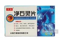 """Таблетки """"Цзиншилин"""" (Jingshiling Pian) для вывода камней из почек"""