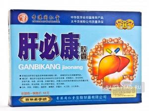 Таблетки «Ганьбикан» (Ganbikang Jiaonang/ Gan Bi Kang Jiaonang)- здоровая печень