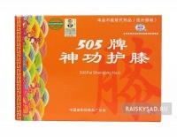 "Китайский волшебный пояс ""Шэньгун Хуси 505"" (505 Pai Shengong Huxi) на колени"