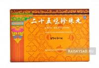"Жемчужные пилюли ""25 ингредиентов"" (Ershiwuwei Zhenzhu Wan)"