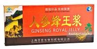 """Эликсир """"Маточное молочко с женьшенем"""" (Ginseng Royal Jelly)"""
