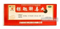 """Пилюли """"Серебряное перо"""" (Yingqiao Jiedu Wan) от простуды и инфекции на начальной стадии"""