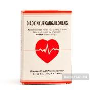 """Капсулы """"Диао Синьсюэкан"""" (Di'Ao Xinxuekang) для лечения сердечно-сосудистых заболеваний"""