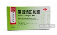 """Гранулы """"Ганьмао Цинжэ Кэли"""" (Ganmao Qingre Keli) от простуды и жара"""