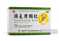 """Препарат от боли в шее """"Цзин Фу Кан"""" (Jingfukang Keli)"""