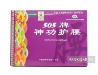 "Китайский волшебный пояс ""Шэньгун Хуяо 505"" (505 Pai Shengong Huyao) на поясницу"