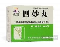 """Пилюли Четырех Чудес """"Сы Мяо"""" (Si Miao Wan) для лечения ног"""