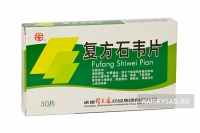 """Таблетки """"Фуфан Шивэй"""" (Fufang Shiwei Pian)"""
