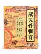 """Пластырь """"Вэй Лин Гу Цы"""" (Wei Ling Gu Ci Gao) от пяточной шпоры"""