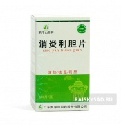 """Таблетки от воспаления желчного пузыря """"Сяоянь Лидань"""" (Xiaoyan Lidan Pian)"""