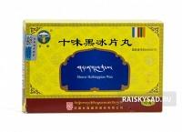 """Тибетские пилюли для лечения желчного пузыря """"Шивэй Хэйбинпянь"""" (Shiwei Heibingpian Wan)"""