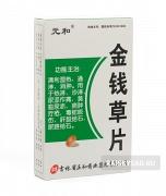"""Таблетки для лечения почек """"Цзиньцяньцао"""" (Jinqiancao Pian)"""