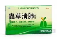 Капсулы «Чунцао Цинфэй» (Chongcaooingfei) для лечения легких