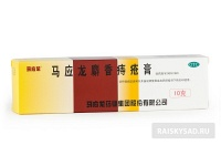 "Мазь ""Маинлун Шэсян Чжичуан"" (Mayinglong Shexiang Zhichuang Gao) для лечения геморроя"