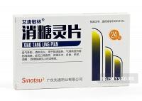 "Таблетки ""Сяотанлин"" (Xiaotangling Pian) для снижения уровня сахара в крови"