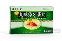 "Пилюли ""Цзювэй Чжан Я Цай"" (Jiu wei zhang ya cai Wan) для лечения холецистита"