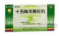 "Тибетские пилюли от кашля ""Шиувей Луданьхуа вань"" (Shiwuwei Longdanhua Wan)"