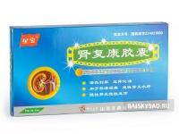 "Капсулы ""Шэньфукан"" (Shenfukang Jiaonang) от воспаления почек"