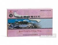"Тибетские пилюли для женщин ""Эршиувэй Гуйцзю"" (Ershiwuwei Guijiu Wan)"