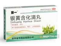 """Пилюли """"Иньхуан Ханьхуа Дивань"""" (Yinhuang Hanhua Diwan) для лечения ОРВИ"""