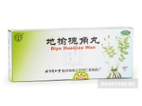 "Пилюли ""Диюй Хуайцзяо"" (Diyu Huaijiao Wan) для лечения геморроя"