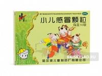 """Гранулы от простуды для детей """"Сяоэр Ганьмао"""" (Xiao'er Ganmao Keli)"""