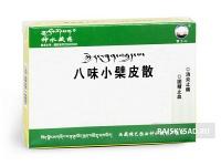 """Тибетский порошок """"Бавэй Сяобопи Сан"""" (Bawei Xiaobopi San) для лечения мочеполовой системы"""